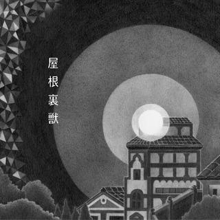 屋根裏獣 初回限定盤(CD+DVD)