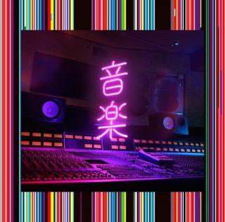 「音楽」のアートワーク